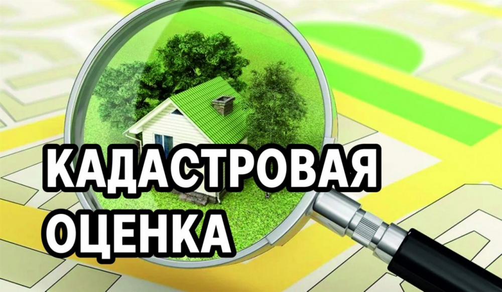 Извещение о проведении государственной кадастровой оценки земельных участков на территории Краснодарского края в 2022 году и приеме документов, содержащих сведения о характеристиках объектов недвижимости.