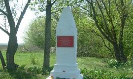 Памятник Кузнецову И.И. - первому председателю Тишанского сельского совета