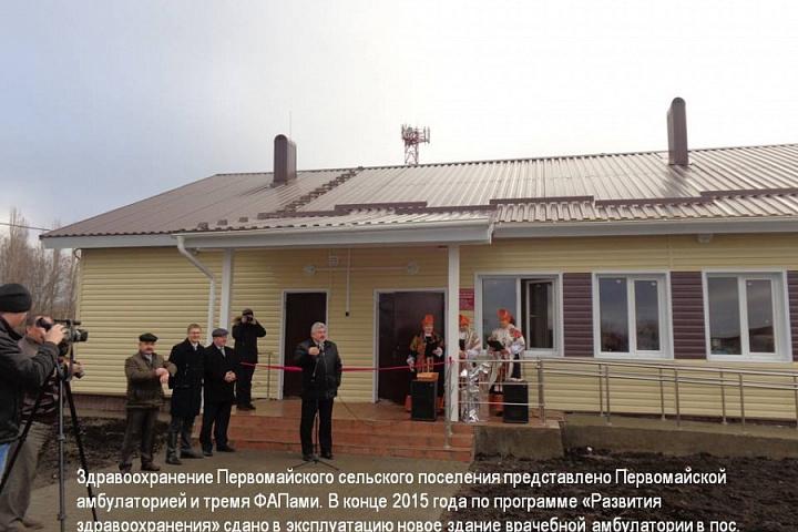 открытие Первомайской врачебной амбулатории