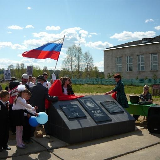 Открытие мемориальных плит Героя Советского Союза Красника И.Я. 9 мая 2016 года