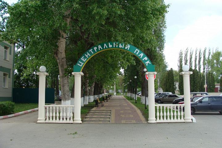 """Парк """"Центральный"""""""
