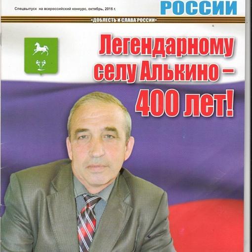 """журнал """"Ветеран России"""""""
