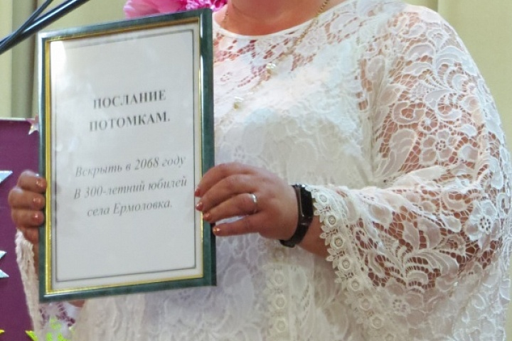 250лет с. Ермоловка