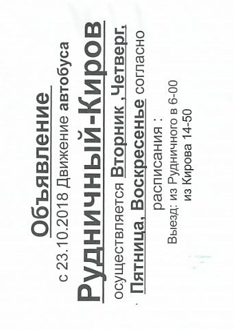маршрут движения автобуса с 23.10.2018 Рудничный-Киров