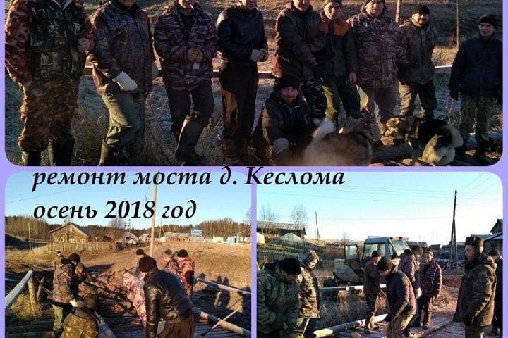 ремонт моста д.Кеслома осень 2018