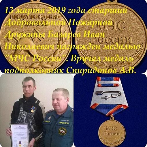 """Медаль """"МЧС России"""""""