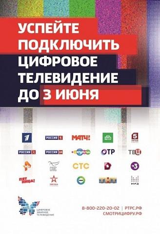 ВНИМАНИЕ!!!!!!  Информация о цифровом эфирном телевидении