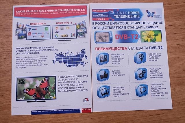 Краснодарский край перешел на цифровое вещание федеральных каналов