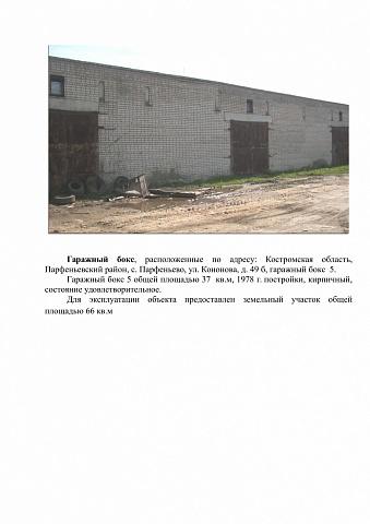Приложение 1(фото Лот№2)