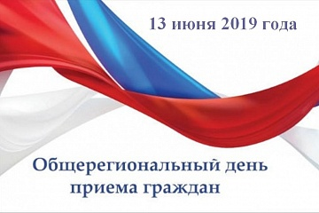 13 июня 2019 года Общерегиональный День приёма граждан