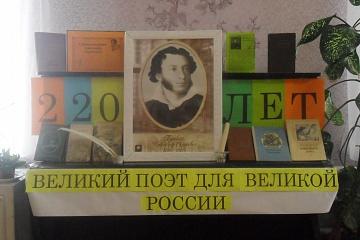 """06.06.2019 г.  прошла акция """"Сказочный Пушкин"""""""