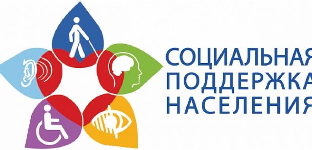 Управление социальной защиты населения в Ейском районе сообщает