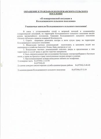 """""""О пожароопасной ситуации в Колодежанском сельском поселении"""""""