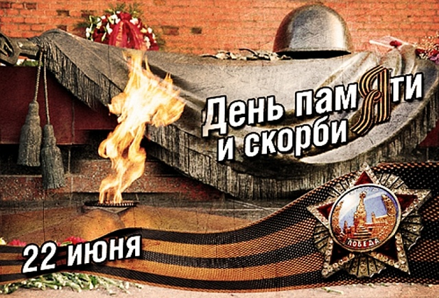 22 июня навсегда останется для нашей страны памятной датой