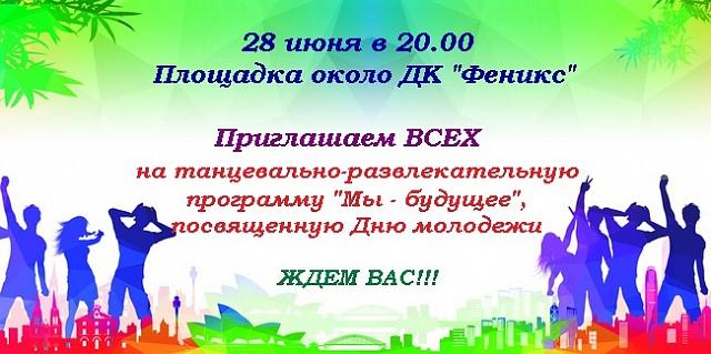 28 июня в 20.00 приглашаем всех на площадку дома культуры пос. Черновский на празднование Дня молодежи