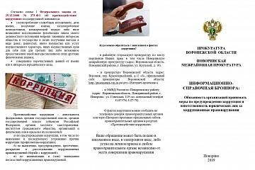 Прокуратура информирует по коррупции