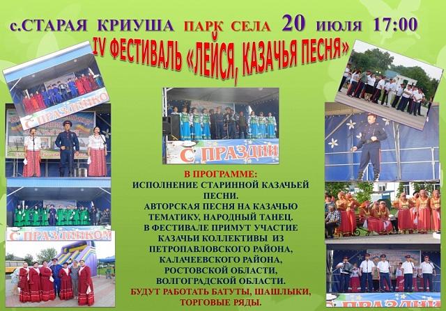 IV Фестиваль «Лейся, казачья песня»