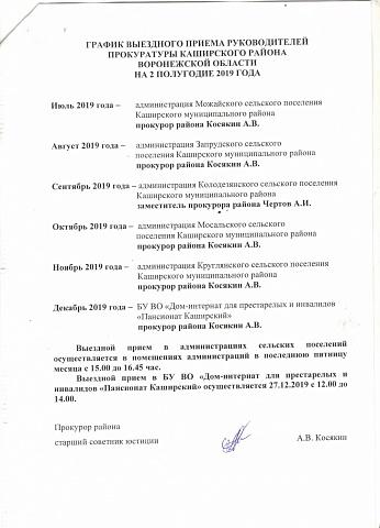 график выездного приема руководителей прокуратуры каширского района  воронежской области на 2 полугодие 2019 года