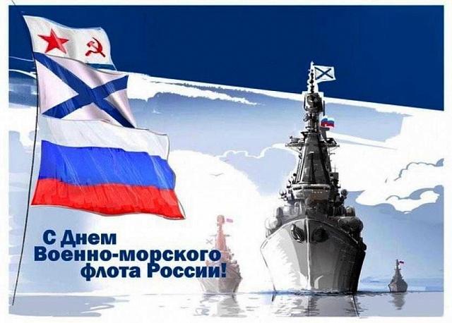 Поздравления с днем Военно- Морского флота