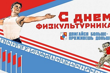Информационное сообщение ДЕНЬ ФИЗКУЛЬТУРНИКА!!!
