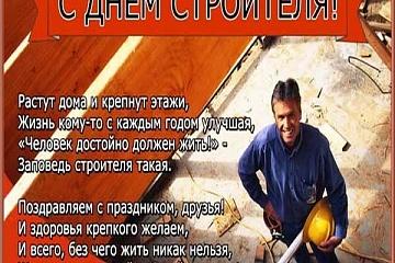 Информационное сообщение ДЕНЬ СТРОИТЕЛЯ!!!