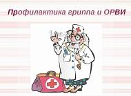 Профилактика гриппа и вакцинация!