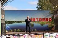 Празднование 145-летия поселка Мятлево