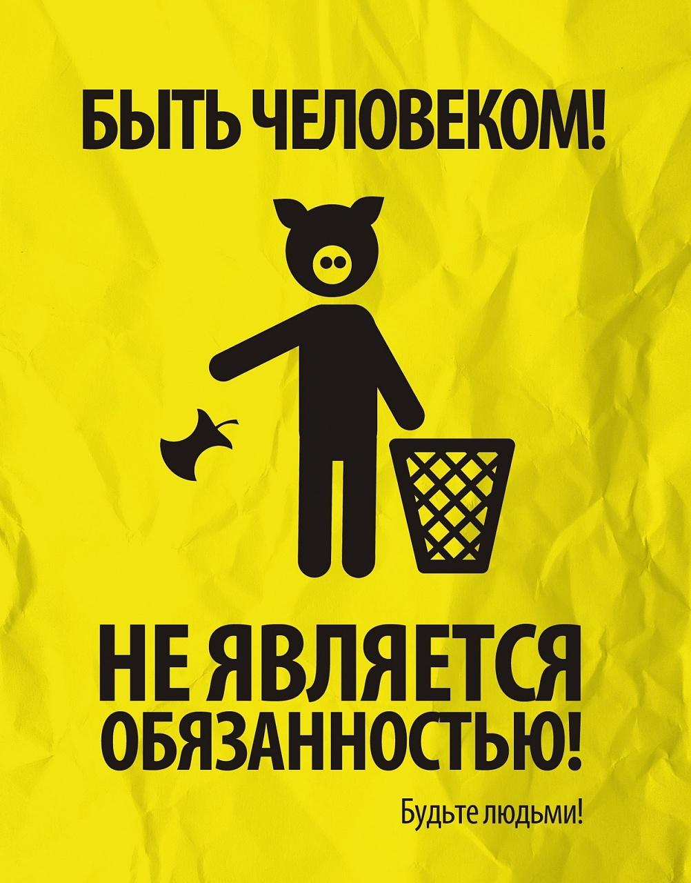 Православные, картинки не сорить прикольные