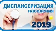 Диспансеризация в Новоусманской больнице: о необходимости проверки своего здоровья
