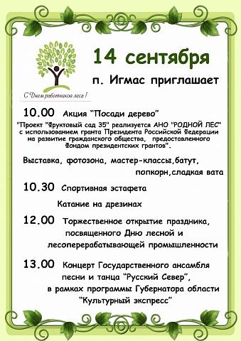 """Приглашаем на праздник """"ДЕНЬ РАБОТНИКОВ ЛЕСА"""""""