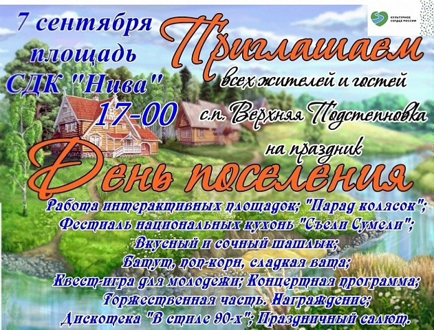 День поселения