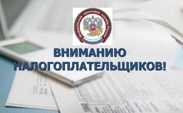 Межрайонная ИФНС России №16 по Самарской области обращает внимание налогоплательщиков