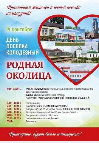 День посёлка Колодезный