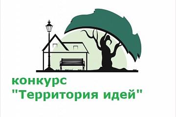 17 сентября 2019 года стартует ежегодный открытый публичный конкурс Воронежской области «Территория идей»