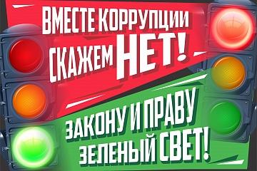 Лучшие работы российских участников Молодежного международного конкурса социальной антикоррупционной рекламы «Вместе против коррупции!»