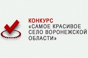 Пески - финалист конкурса «Самое красивое село Воронежской области»