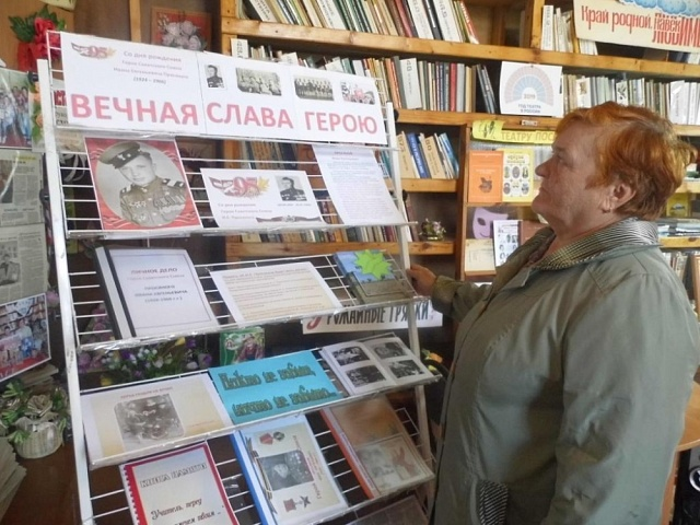 Выставка - память «Вечная слава Герою!»  в Петропавловской сельской библиотеке