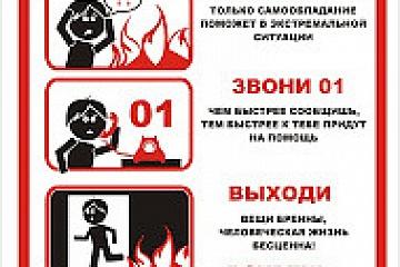 мероприятие по пожарной безопасности в Верхнетишанском СДК