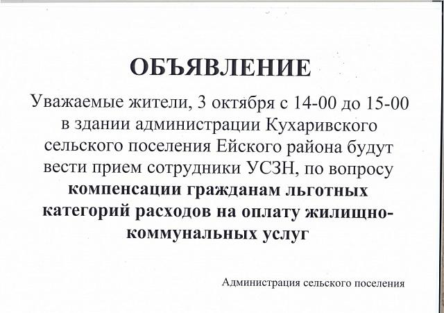 3 октября с 14-00 до 15-00ч прием сотрудникрв УСЗН в здании администрации Кухаривского с/п