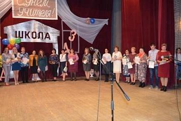 4 октября в районном Доме культуры состоялось праздничное мероприятие посвященное Дню учителя