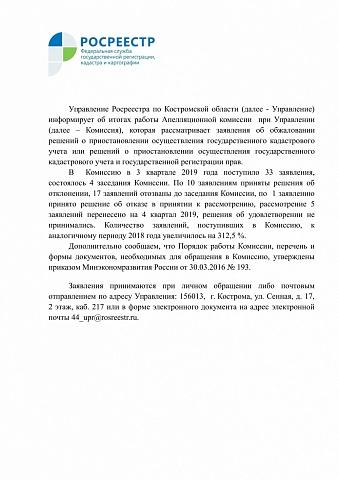 Аппеляционная комиссия