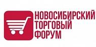 О проведении II Новосибирского торгового форума