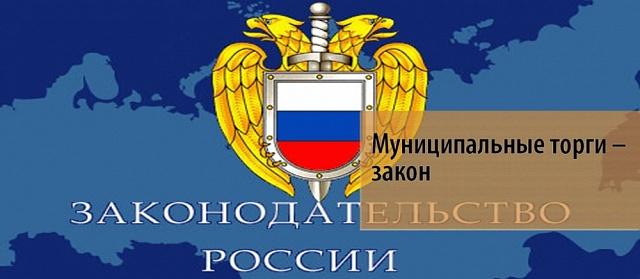 Извещение администрации Петропавловского муниципального района о проведении 2 декабря 2019 года аукциона