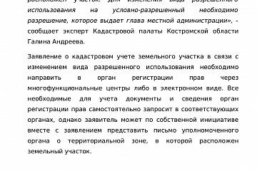 Кадастровая палата рекомендует