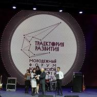 Представители Каширского муниципального района приняли участие в IV Молодежном форуме «Траектория развития»