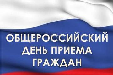 Общероссийский день приема граждан 12.12.2019 г.