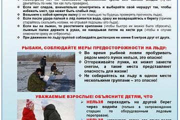 Выход на лед запрещен