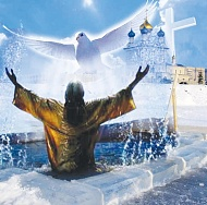 Правила поведения в Крещение.