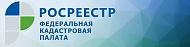 Кадастровая палата расскажет о предоставлении сведений из ЕГРН