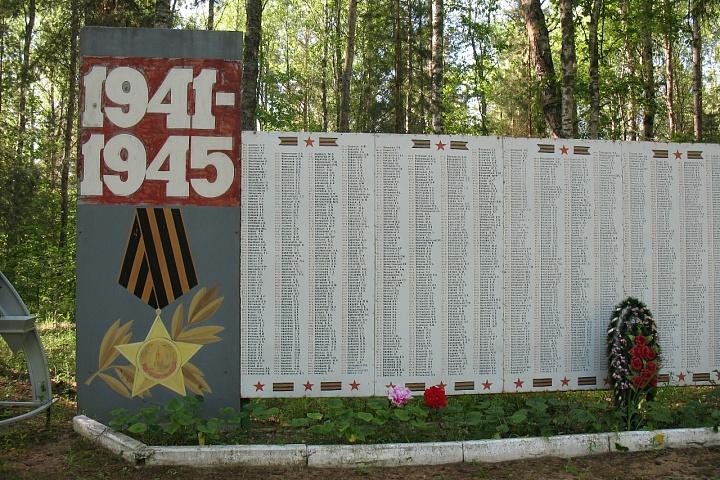 Братская могила июнь 18 009.JPG